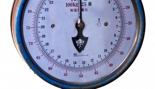 体重測定結果2020年11月22日