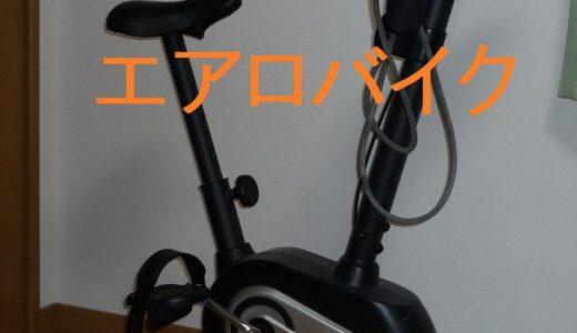 ダイエットでエアロバイクを活用