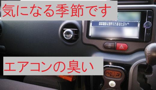 車のエアコンのにおい対策